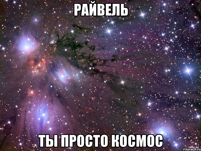 http://risovach.ru/upload/2013/06/mem/ohuenno_21062355_big_.jpeg