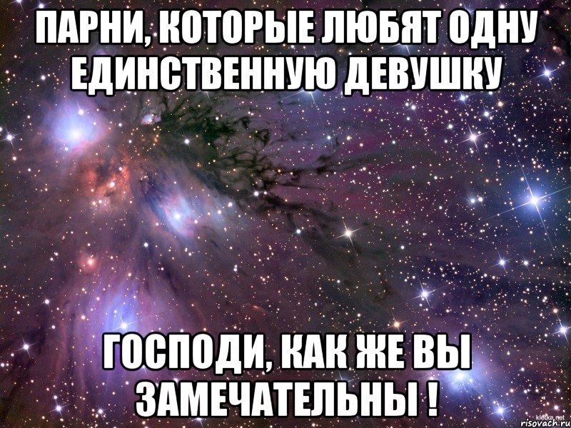 Лучшие мемы Космос - Рисовач .
