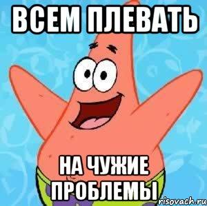 http://risovach.ru/upload/2013/06/mem/patrik_22785738_orig_.jpg