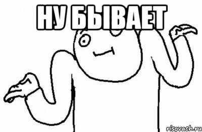 http://risovach.ru/upload/2013/06/mem/pochemu-by-i-net_21788878_orig_.jpeg