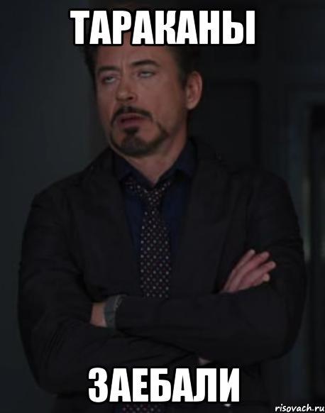 Заебали мем твое выражение лица
