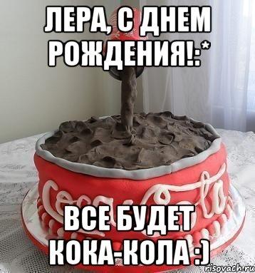 Смс поздравления с днем рождения валерию