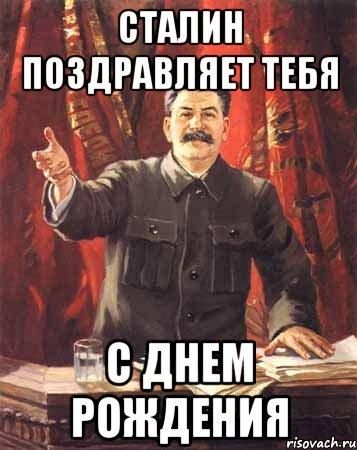 http://risovach.ru/upload/2013/06/mem/stalin_21244264_orig_.jpg