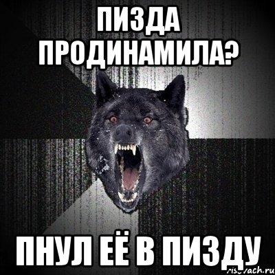 Волк пизда