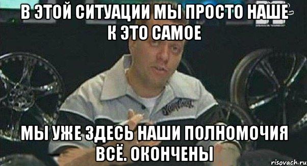 tut-nashi-polnomochiya-uzhe-vse