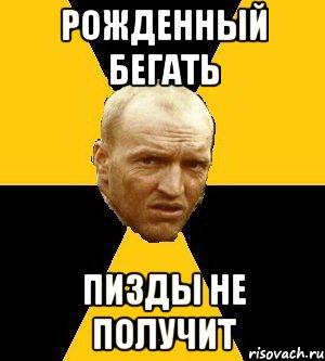 ya-gonets-iz-pizdi