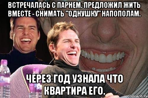 http://risovach.ru/upload/2013/06/mem/tom-kruz_22049448_orig_.jpeg