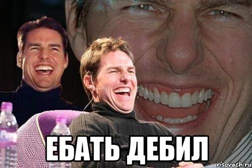 ебать дебил, Мем том круз - Рисовач .Ру