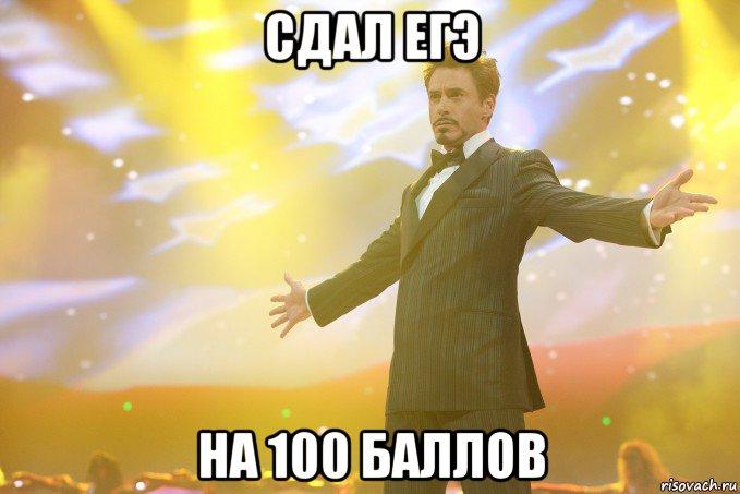 Результаты ЕГЭ - все важные новости Воронеж узнать 2015
