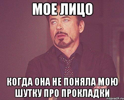 http://risovach.ru/upload/2013/06/mem/tvoe-vyrazhenie-lica_21226064_orig_.jpeg