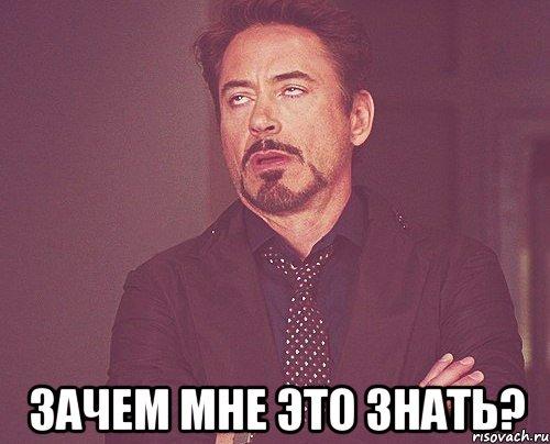 http://risovach.ru/upload/2013/06/mem/tvoe-vyrazhenie-lica_21807617_orig_.jpeg