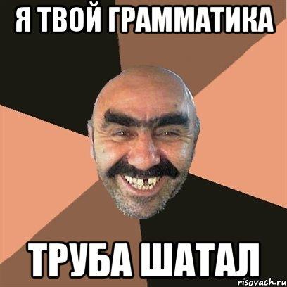 http://risovach.ru/upload/2013/06/mem/ya-tvoi-dom-truba-shatal_22442289_orig_.jpg