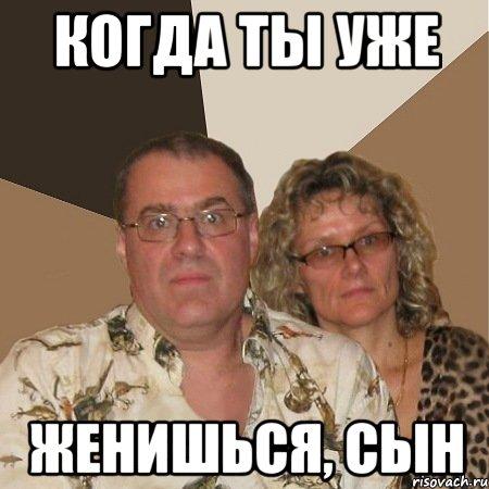 ты женишься: