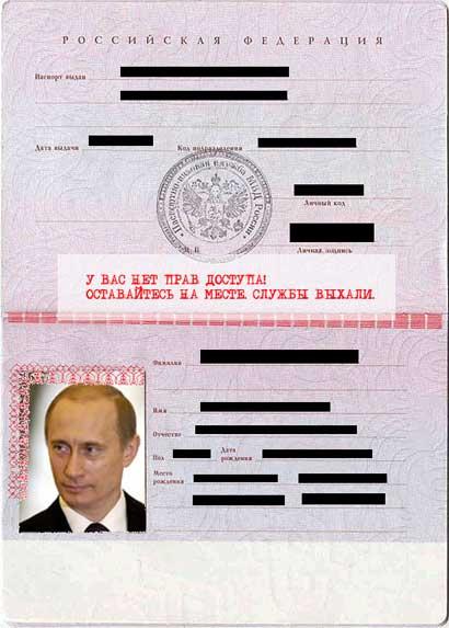 Паспорт шаблон скачать