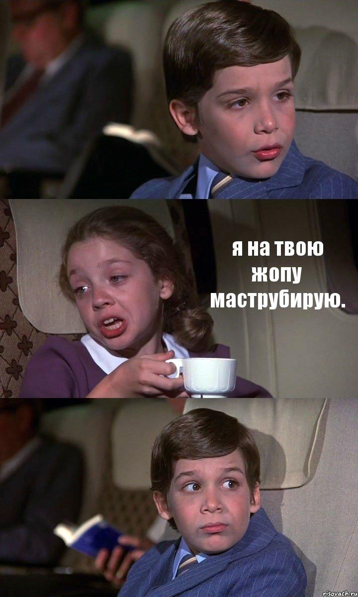 ya-v-polnoy-zhope