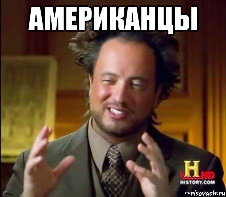http://risovach.ru/upload/2013/07/mem/aliens_24854454_orig_.jpeg