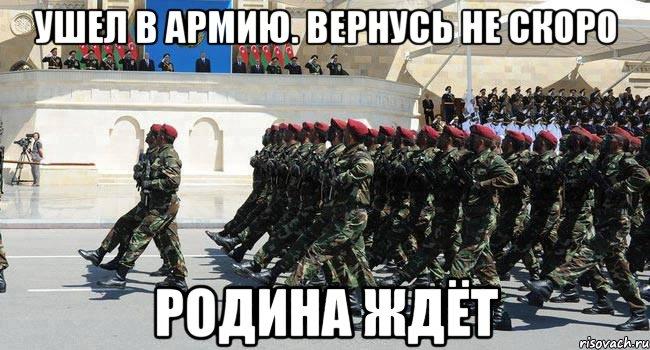 Статусы что уезжаю в армию