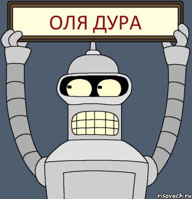 Оля дура комикс бендер с плакатом