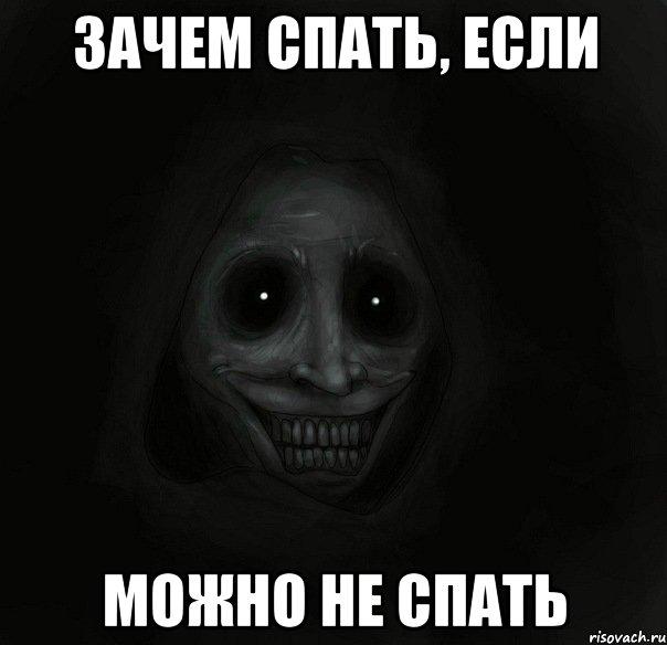 если не спать: