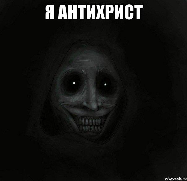 я антихрист , Мем Ночной гость - Рисовач .Ру
