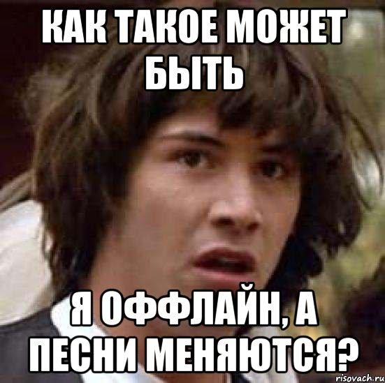 Все мемы А что если (Киану Ривз) - Рисовач .Ру