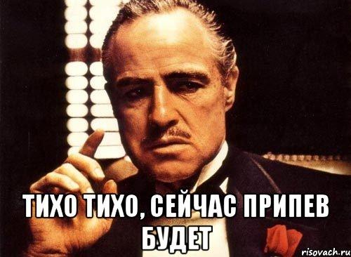 тихо тихо, сейчас припев будет, Мем крестный отец - Рисовач .ру.