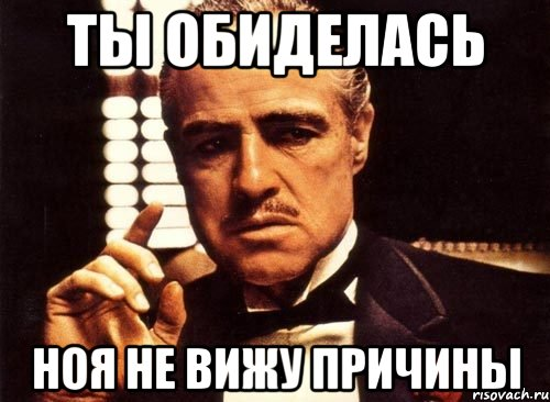 http://risovach.ru/upload/2013/07/mem/krestnyy-otec_25682479_orig_.jpeg