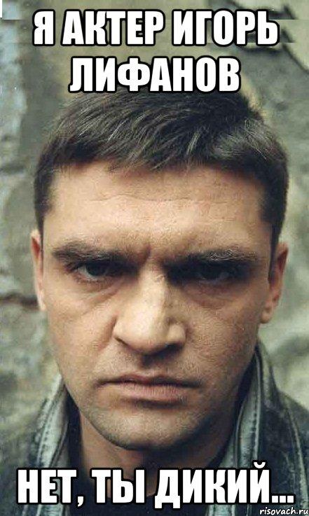 я актер игорь лифанов нет, ты дикий..., Мем Крюк - Рисовач .Ру