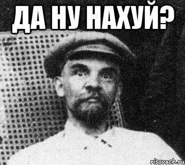 да ну нахуй? , Мем Ленин удивлен - Рисовач .Ру