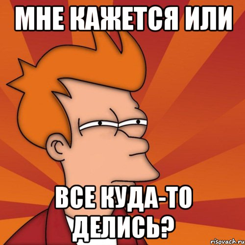 Игра-Флудильня. Считаем до миллиона... - Страница 21 Mne-kazhetsya-ili-frai-futurama_23822671_orig_
