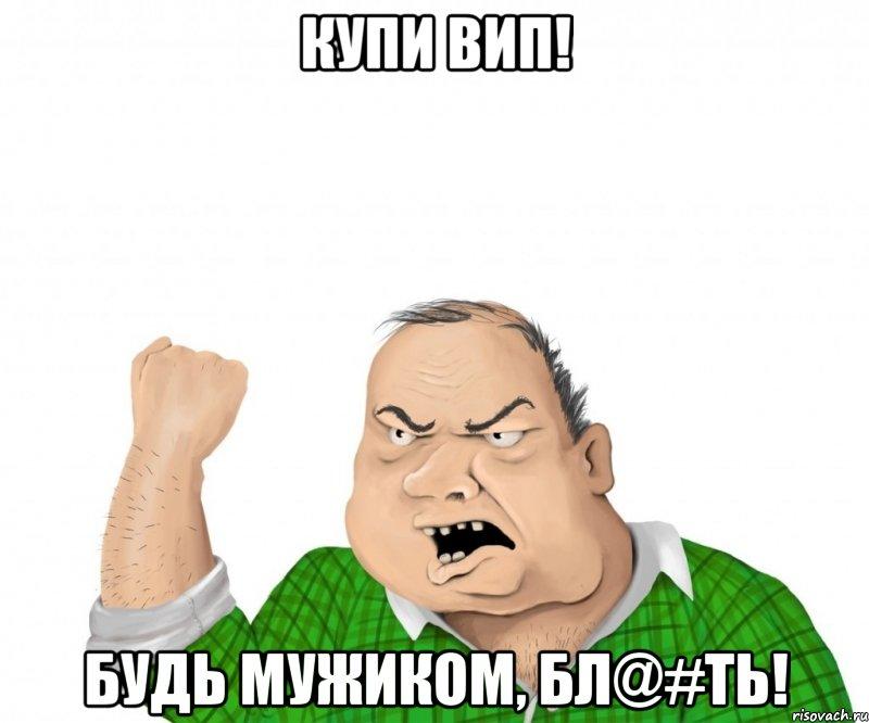 вип ру: