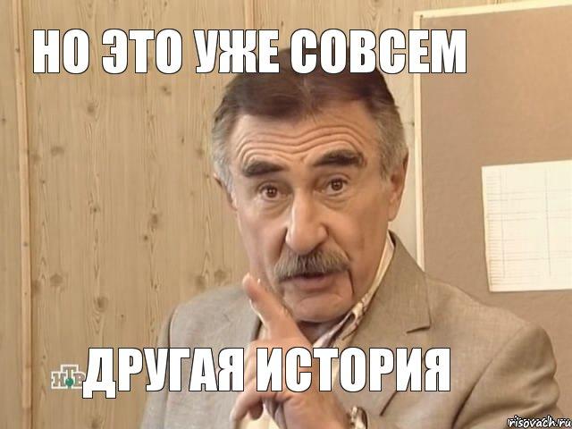 no-eto-sovsem-drugaya-istoriya_23826875_