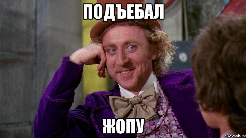 Подъебал жопу, Мем Ну давай Тая расскажи как ты мен - Рисовач .ру.