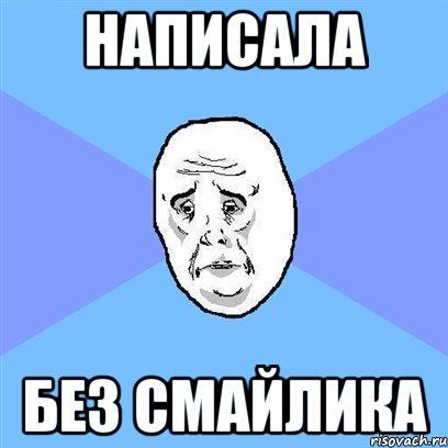 смайлик окай: