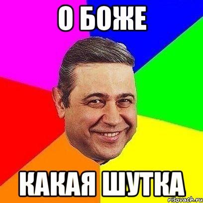 о боже какая шутка, Мем Петросяныч - Рисовач .Ру