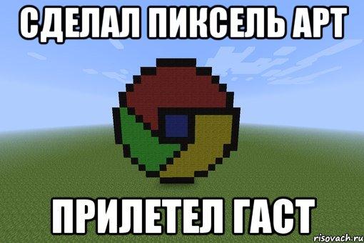 Мемы Пиксель арт - Рисовач .Ру
