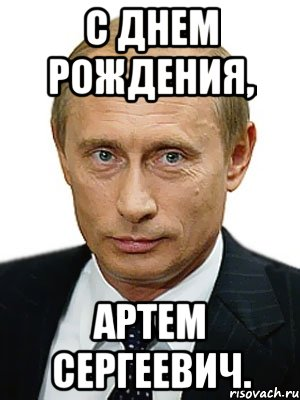 С днем рождения артем сергеевич