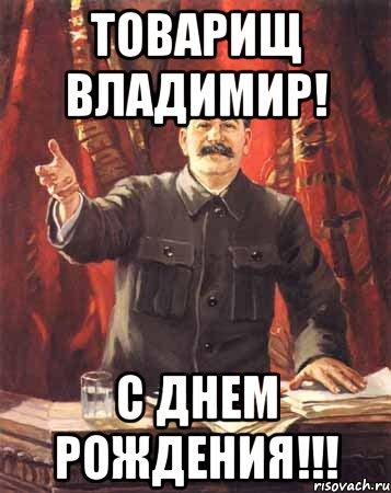 ВЛАДИМИР, с днем рождения !!! )))