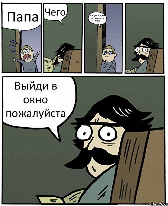 комикс играть