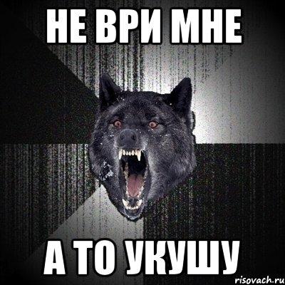 Мне а то укушу мем сумасшедший волк