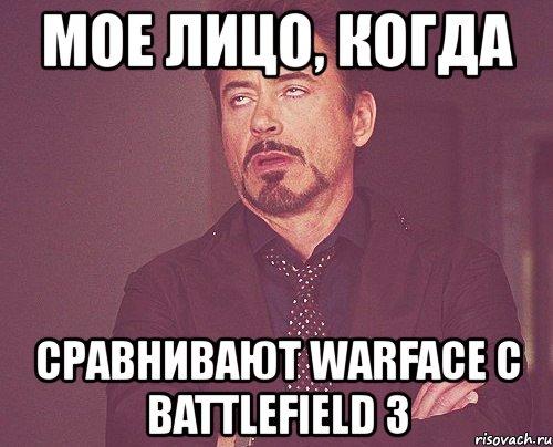 Warface с battlefield 3 мем твое выражение лица