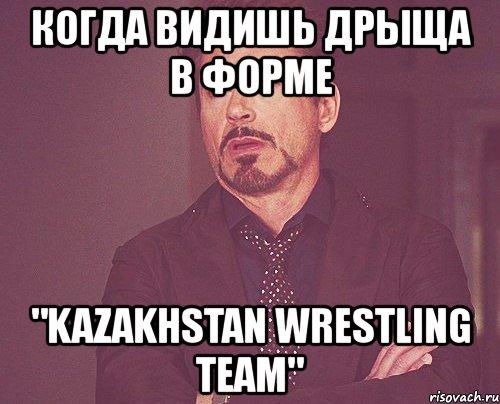 Kazakhstan wrestling team мем твое выражение лица