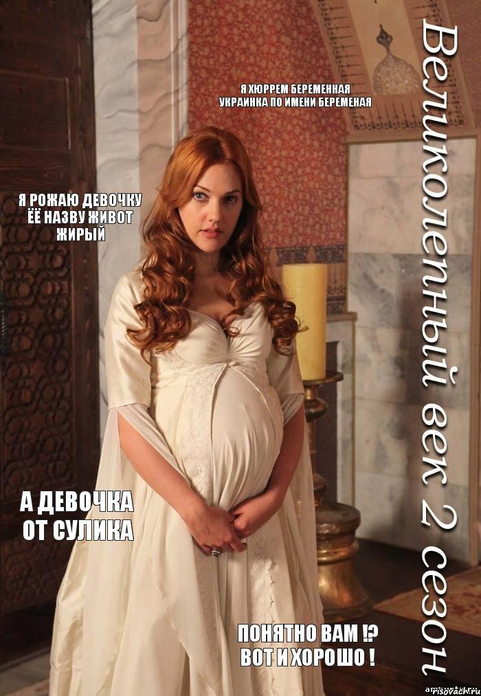 Беременные из великолепного века фото