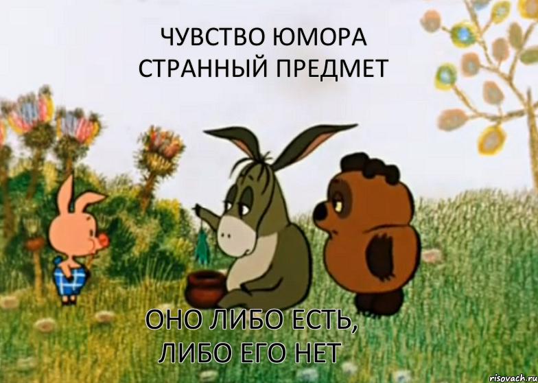 http://risovach.ru/upload/2013/07/mem/vinni-puh_23377763_orig_.png
