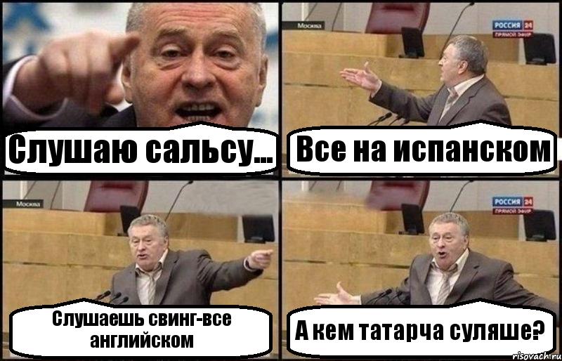 Татарча суляше комикс жириновский