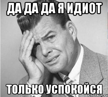 Ладно, я идиот | ВКонтакте