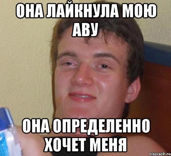 Ен Незнакомый Парень Лайкает Аву