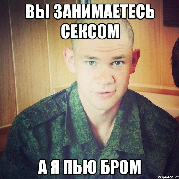 Бром в армии в СССР : кому его давали и для чего?