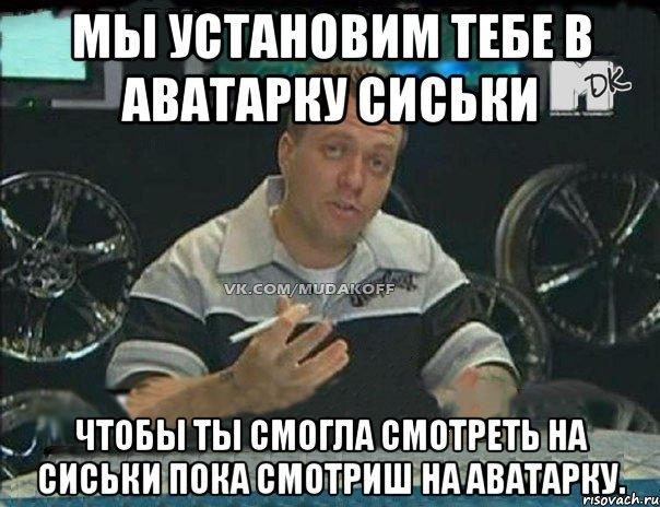 прокачка аватарки:
