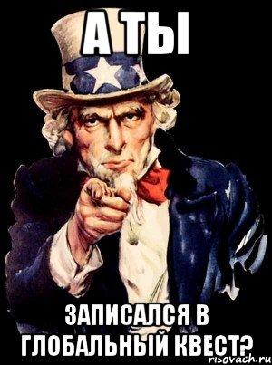 http://risovach.ru/upload/2013/08/mem/a-ty_28116405_orig_.jpg